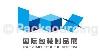 2015年第十一届广州国际包装制品展