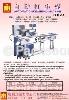 自动打串机 GHF-01-达圆企业有限公司