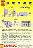 米饭生产线 > BML-300自动煮饭设备