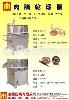 肉脯干燥机 BA-10/RK-10