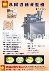 水饺自动成型机BM180A-达圆企业有限公司