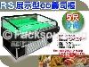 瑞兴日本料理展示柜~开放式冷藏柜冰箱~生鲜柜~生鱼片柜
