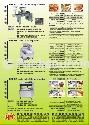 HM-302全自动蛋糕充填机、HM-510全自动蛋糕充填机、HM-305全自动蛋糕切割机