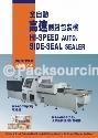 侧封式封口包装机  HSA-006B(CE)+DS-600W(CE)