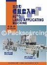 标签套入机  LB-100(CE)-本源兴股份有限公司