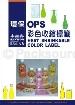 环保 OPS 彩色收缩标签