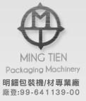 明钿机械工业有限公司