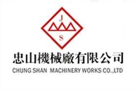 忠山机械厂有限公司