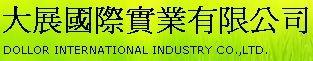 大展国际实业有限公司