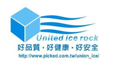 联合制冰有限公司