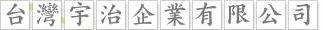台湾宇治企业有限公司