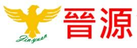 晋源食品机械企业有限公司 / 年晃企业有限公司