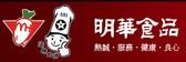 明华食品股份有限公司