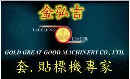 金弘吉机械工业有限公司