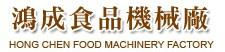 鸿成食品机械厂