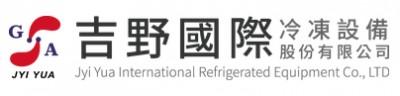 吉野国际冷冻设备股份有限公司