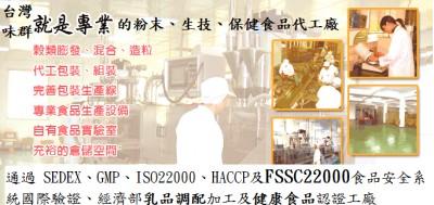 台湾味群工业股份有限公司