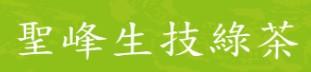 圣峰生技绿茶发展企业有限公司(宝珍茶叶)