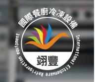 翊丰国际餐厨冷冻设备有限公司