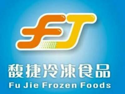 馥捷冷冻食品有限公司