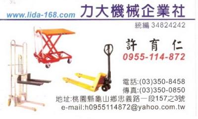 力大机械企业社-油压拖板车,油压车,升降台车,堆高机