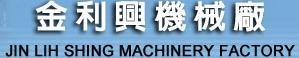 金利兴机械有限公司