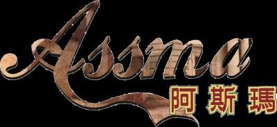 阿斯玛食品有限公司