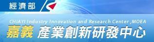 嘉义产业创新研发中心